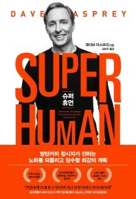 슈퍼 휴먼(Super Human)